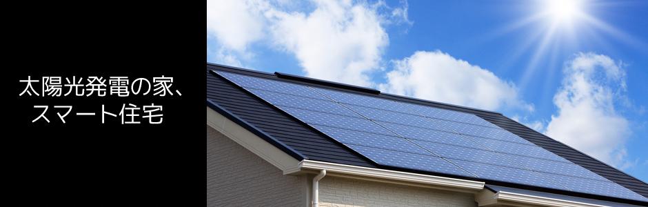 太陽光発電の家、スマート住宅